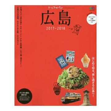 広島おすすめガイドブック4