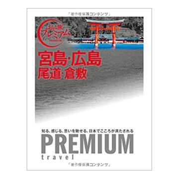 広島おすすめガイドブック3