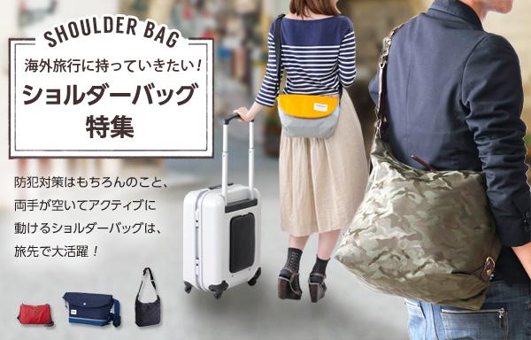 海外旅行ショルダーバッグ5