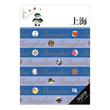 おすすめ上海ガイドブック2