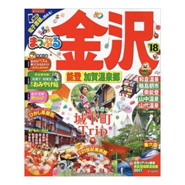 金沢おすすめガイドブック5