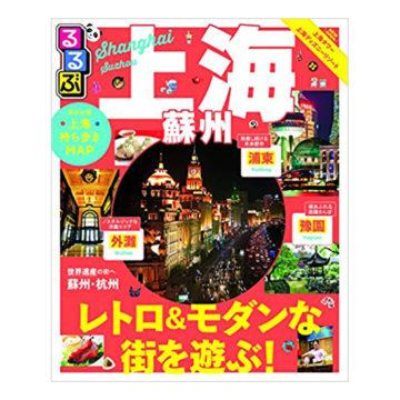 おすすめ上海ガイドブック1