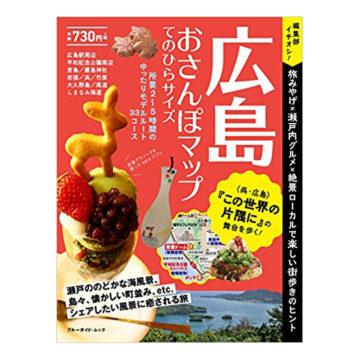 広島おすすめガイドブック5