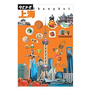 おすすめ上海ガイドブック4