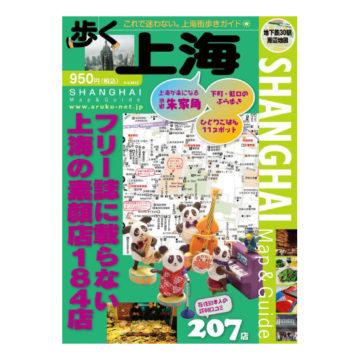 おすすめ上海ガイドブック5