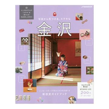 金沢おすすめガイドブック1