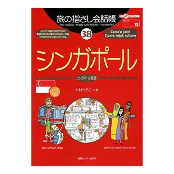 おすすめシンガポールのガイドブック6