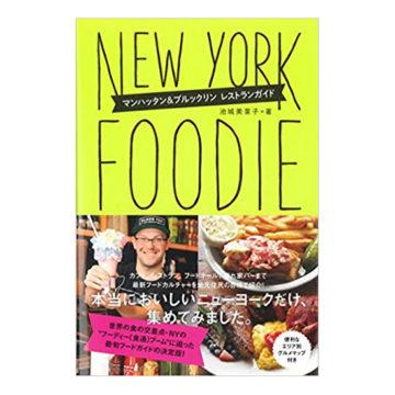 ニューヨークおすすめガイドブック3