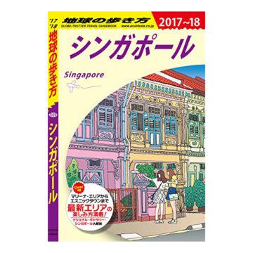 おすすめシンガポールのガイドブック2