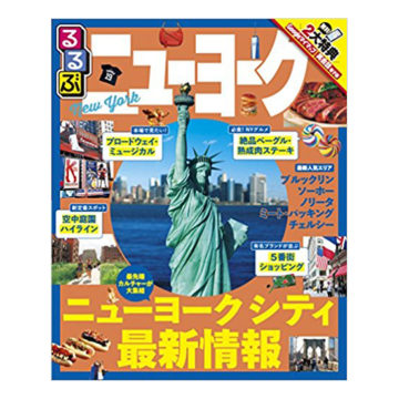 ニューヨークおすすめガイドブック2