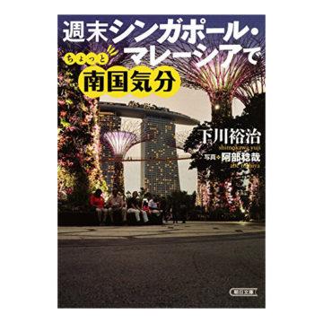 おすすめシンガポールのガイドブック5