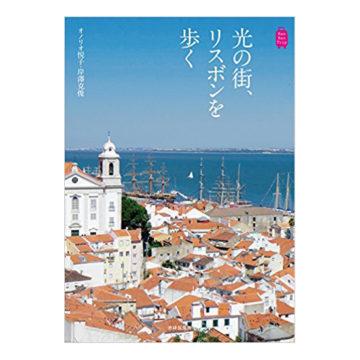 ポルトガルのおすすめガイドブック4
