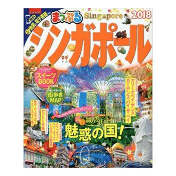 おすすめシンガポールのガイドブック1