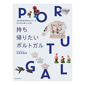 ポルトガルのおすすめガイドブック5