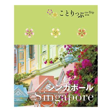 おすすめシンガポールのガイドブック4